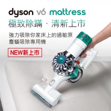 ★限量優質福利品★dyson V6 mattress HH08 無線除塵蹣機