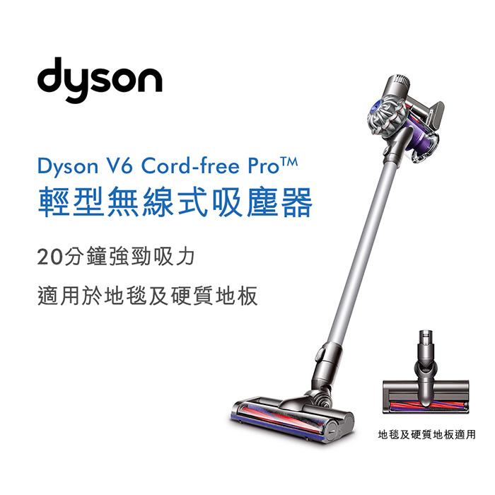【Dyson】V6 HEPA SV07無線手持吸塵器(亮白款)