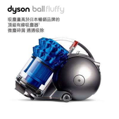 ★領券再折★Dyson Ball fluffy CY24 圓筒式吸塵器 (寶石藍-單機下殺優惠)