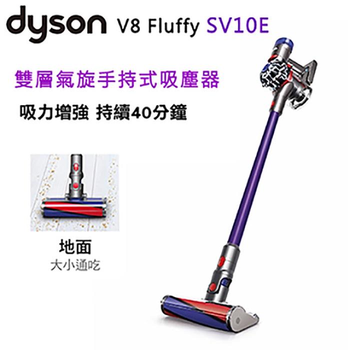 【dyson 戴森】V8 Fluffy SV10E 無線吸塵器(紫色款)加贈手持工具組