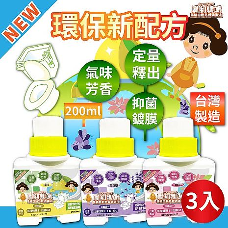 【犀利媽咪】《3入組》超世代!200ml大容量升級版馬桶芳香自動清潔劑百花*3