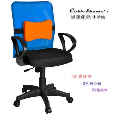 【凱堡】炫彩繽紛透氣辦公椅/電腦椅(27種混搭) 【A08068】黑x黑腰