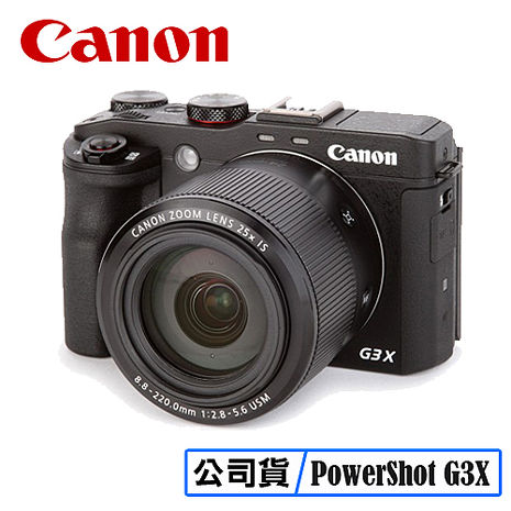 CANON PowerShot G3 X 數位相機 G3X 相機 台灣代理商公司貨