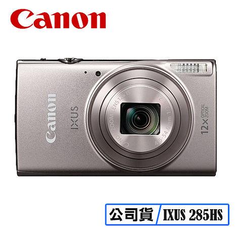 CANON IXUS 285HS 數位相機 台灣代理商公司貨銀色