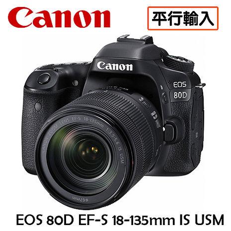 CANON EOS 80D機身 18-135mm IS USM 單眼相機 平行輸入 店家保固一年