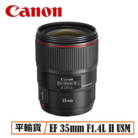 CANON EF 35mm F1.4L II USM鏡頭 平行輸入 店家保固一年