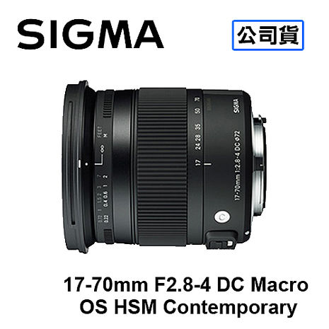SIGMA 17-70mm F2.8-4 DC Macro OS HSM Contemporary 防手震鏡頭 三年保固 恆伸公司貨FOR SONY(A接環)無OS