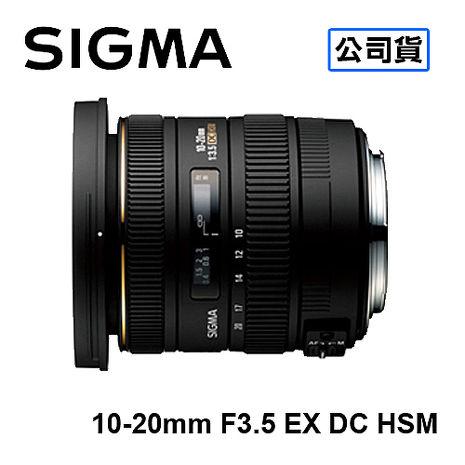 SIGMA 10-20mm F3.5 EX DC HSM 超廣角鏡頭 三年保固 恆伸公司貨FOR NIKON