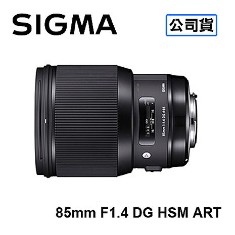 SIGMA 85mm F1.4 DG HSM ART 大光圈人像鏡頭 三年保固 恆伸公司貨FOR CANON