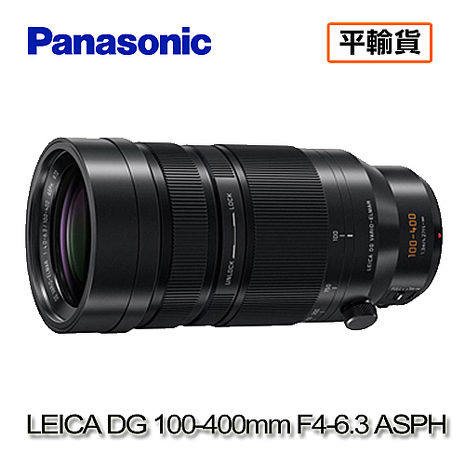 Panasonic LEICA DG VARIO-ELMARIT 100-400mm F4-6.3 ASPH鏡頭 H-RS100400 平行輸入 店家保固一年