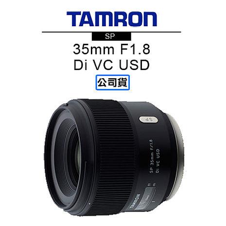 TAMRON 騰龍 SP 35mm F1.8 Di VC USD 鏡頭 Model F012 俊毅公司貨FOR CANON