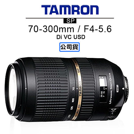 TAMRON 騰龍 SP 70-300mm F4-5.6 Di VC USD鏡頭 Model A005 俊毅公司貨FOR NIKON