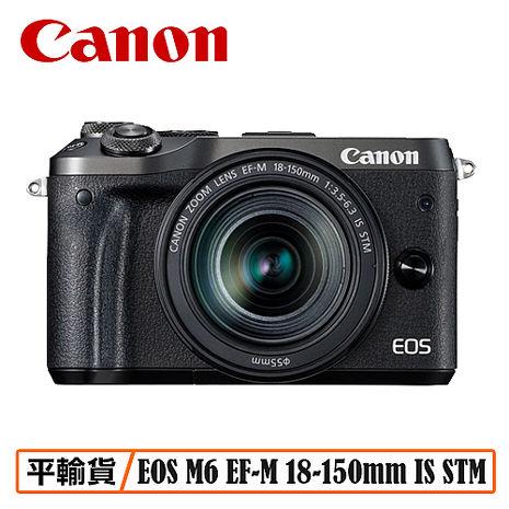 CANON EOS M6 EF-M 18-150mm IS STM 單眼相機 平行輸入 店家保固一年黑色