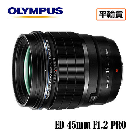 OLYMPUS M.ZUIKO DIGITAL ED 45mm F1.2 PRO鏡頭 (黑) 平行輸入 店家保固一年