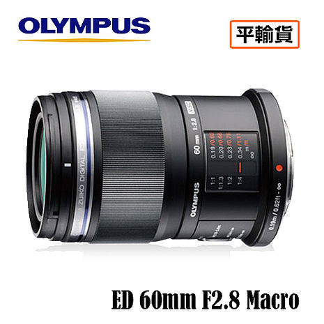 OLYMPUS M.ZUIKO DIGITAL ED 60mm F2.8 Macro鏡頭 (黑) 平行輸入 店家保固一年