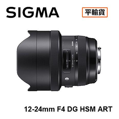 SIGMA 12-24mm F4 DG HSM ART超廣角鏡頭 平行輸入 店家保固一年-FOR NIKON