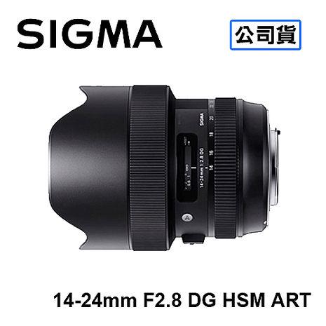 SIGMA 14-24mm F2.8 DG HSM ART 超廣角鏡頭 三年保固 恆伸公司貨FOR NIKON