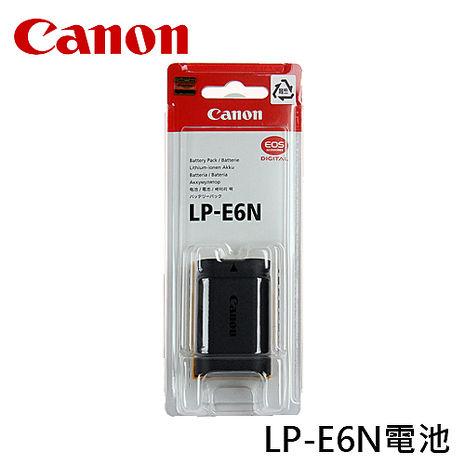 CANON LP-E6N 電池 LPE6N 相機專用 原廠盒裝電池
