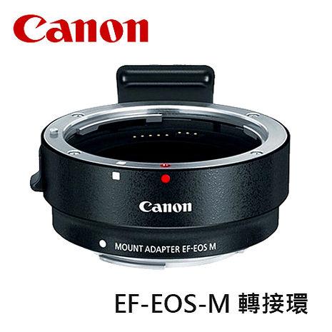 CANON 鏡頭轉接器 EF-EOS-M 轉接環 不含腳座 EOS M 轉接 EF 及 EF-S 鏡頭 原廠公司貨