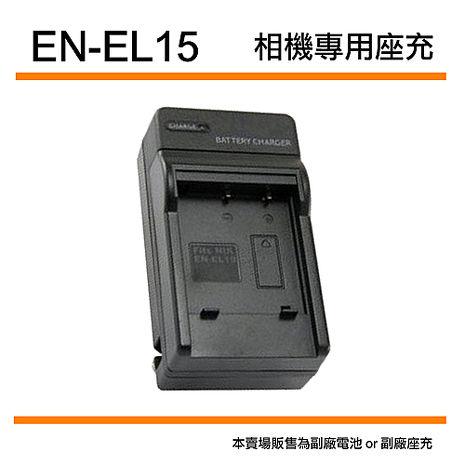 NIKON 尼康 EN-EL15 座充 ENEL15 充電器 D7000、D800、Nikon1 V1 適用