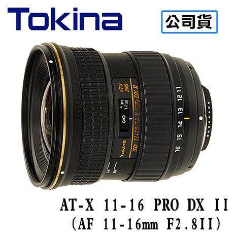 TOKINA AF 11-16mm F2.8 II鏡頭 台灣代理商公司貨 AT-X 11-16 PRO DX IIFOR CANON