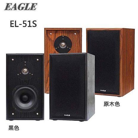 【EAGLE】書架型雙五吋頂級劇院喇叭(EL-51S)送原廠動圈麥克風二支(EDM-F1)黑色