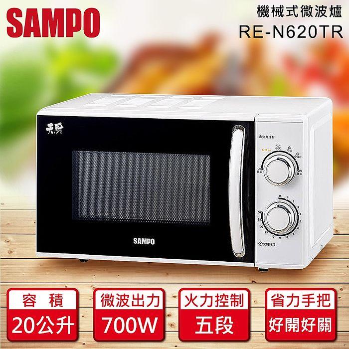 【SAMPO聲寶】20公升機械式微波爐(RE-N620TR)