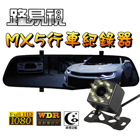 【APP】【路易視】MX5 八燈後鏡頭後視鏡行車記錄器贈 8G 記憶卡