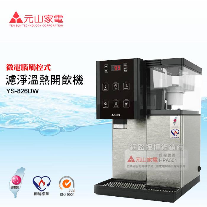 【元山牌】觸控式濾淨溫熱開飲機YS-826DW