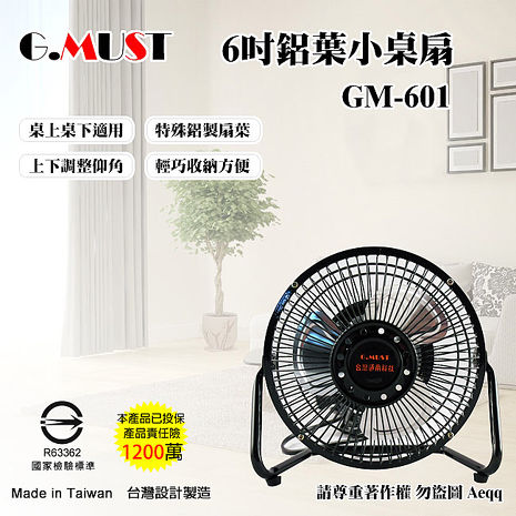 【G.MUST台灣通用】 6吋鋁葉小桌扇GM-601