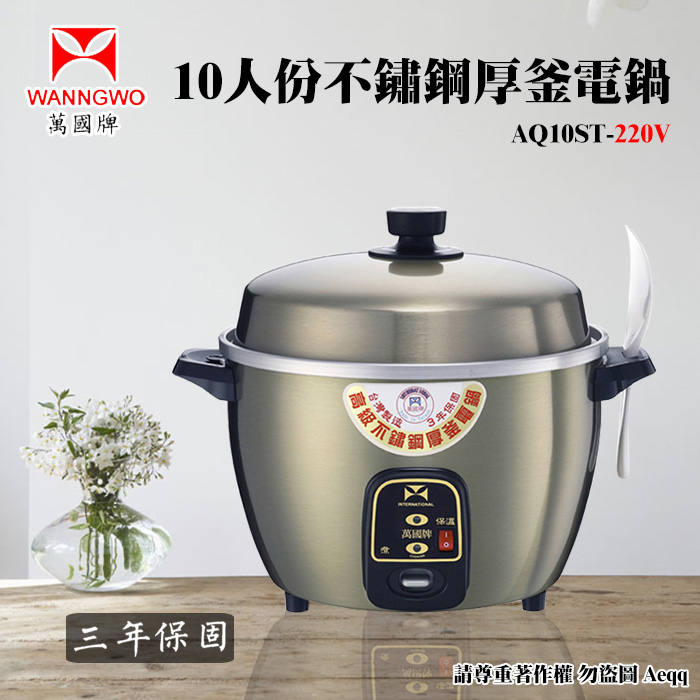 【萬國牌】10人份220V不銹鋼厚釜電鍋AQ10ST