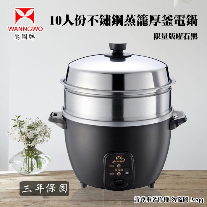 【萬國牌】10人份蒸籠不銹鋼厚釜電鍋AQ10SSE