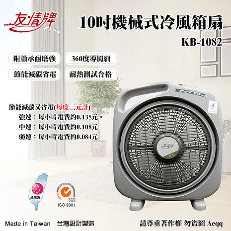【友情牌】10吋手提冷風扇(KB-1082)