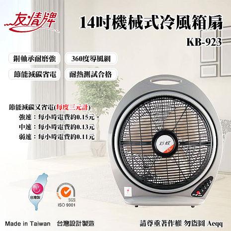 【友情牌】14吋機械式冷風箱扇KB-923