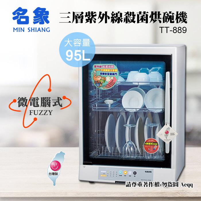 【MIN SHIANG 名象】三層紫外線殺菌烘碗機TT-889