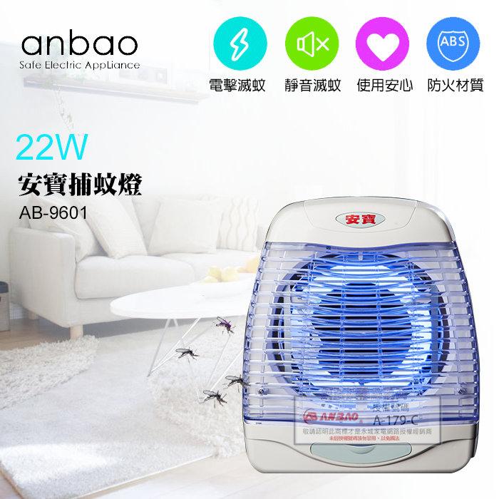 【Anbao安寶】 22W 電擊式直立壁掛二用捕蚊燈AB-9601