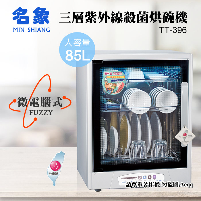 【MIN SHIANG 名象】三層奈米光觸媒紫外線殺菌烘碗機TT-396