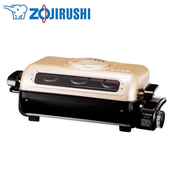 ZOJIRUSHI 象印 多功能燒烤器 / 電烤盤EF-VFF40