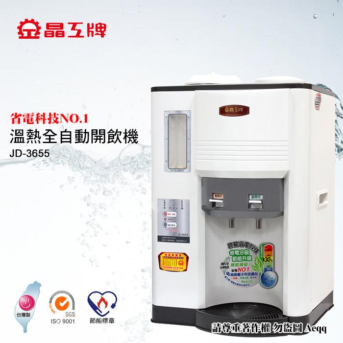 【晶工牌】省電科技溫熱全自動開飲機JD-3655