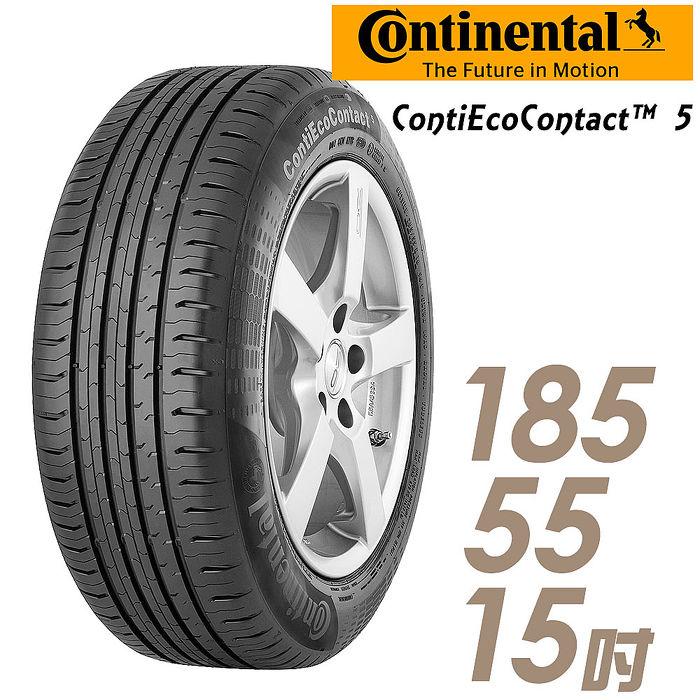 【德國馬牌】ECO5- 185/55/15 (適用於Colt Plus 等車型) 節能安全輪胎 送專業安裝