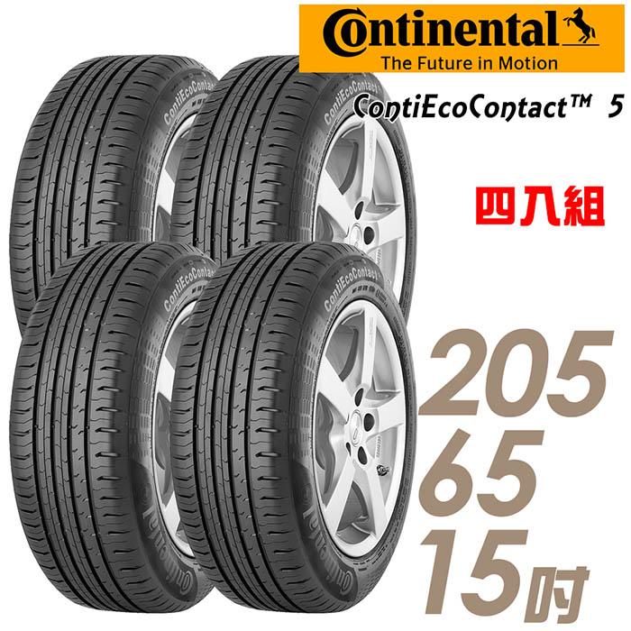 【德國馬牌】ECO5- 205/65/15 (適用於Savrin等車型) 節能安全輪胎 送專業安裝定位 4入組