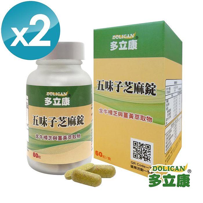 【多立康】五味子芝麻錠+牛樟芝(60粒X2瓶)