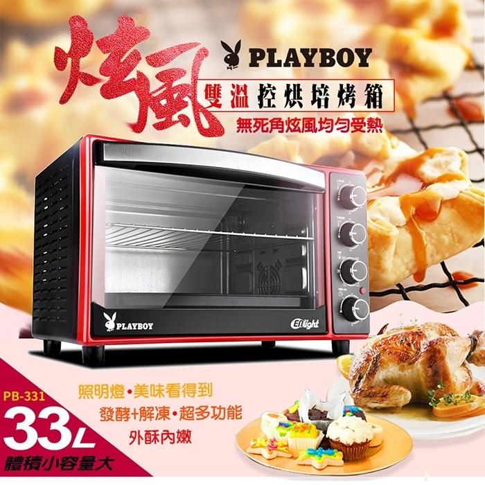 【PLAYBOY】/【ENLight】33L雙溫控烘培烤箱烤盤兩入組