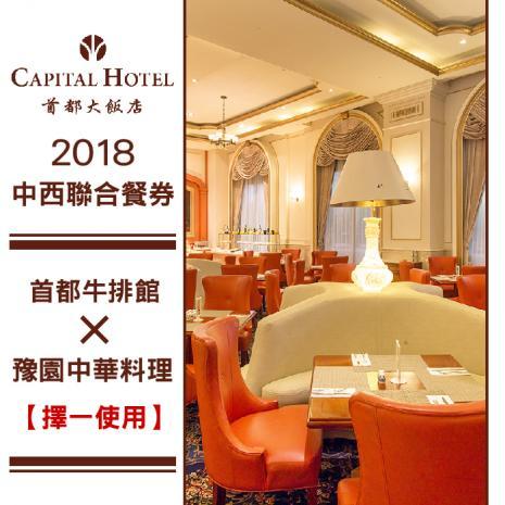 【MoTicket 電子票券】台北【首都大飯店】2018中西聯合餐券