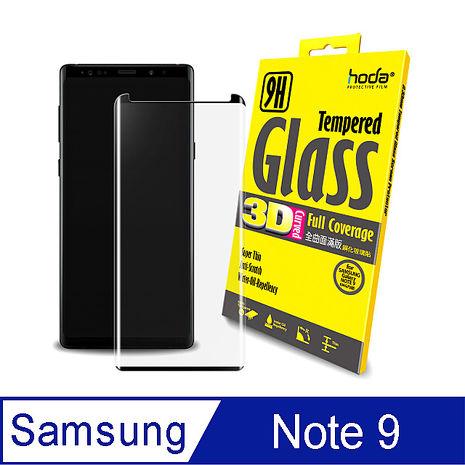 【HODA】 Samsung Note 9 3D全曲面內縮滿版 鋼化玻璃貼 (黑色)