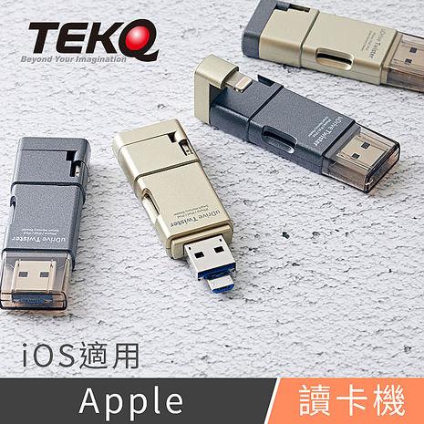 TEKQ iPhone PC 安卓 三用隨身碟 讀卡機 蘋果認證 台灣製 手機備份資料傳輸-uDriveTwister (APP活動)黑色