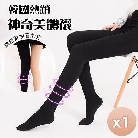 韓國熱銷神奇美體襪-1入組
