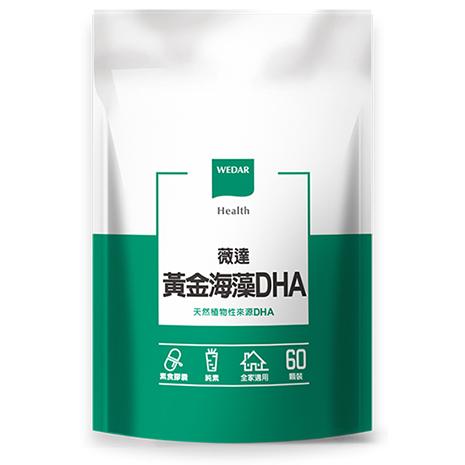 【薇達WEDAR】黃金海藻DHA(60顆)