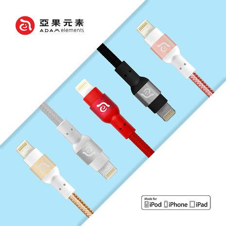 【亞果元素】Adam Line PeAk 200B 金屬編織線Lightning 8pin(三色)時尚金
