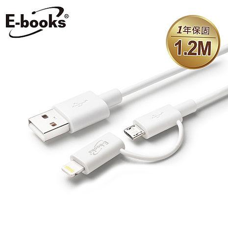 【E-books】X13 Apple 認證二合一Apple+Micro充電傳輸線(1.2M)
